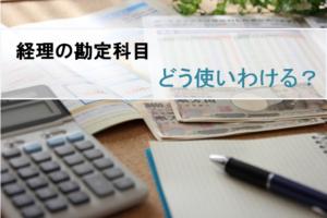 消耗品費と事務用品費 勘定科目