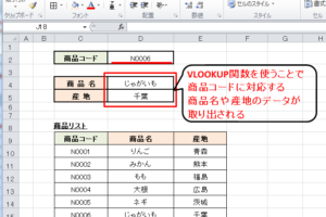 エクセル vlookup関数 検索値に対応するデータを抜き出してくれる