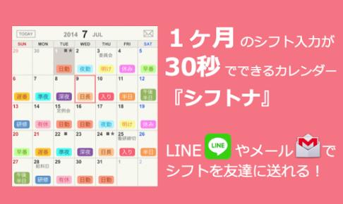 「シフトナ」アプリ完全ガイド