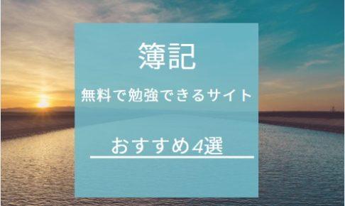簿記無料サイト おすすめ4選